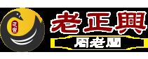 老正興可樂哥烤鴨,江浙小吃,老正興,可樂哥烤鴨,江浙小吃,愛河商圈美食,新堀江美食,高雄烤鴨